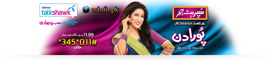 Telenor Super Hit Offer - Get Free Calls For A Whole Day