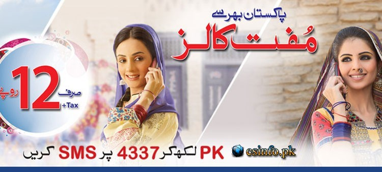 Warid Unlimited On-Net Calls - Free Calling Minutes For All