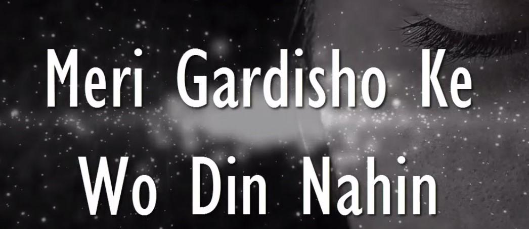 Sad SMS Poetry Ghazal in URDU and English - 2 Line SMS Poetry